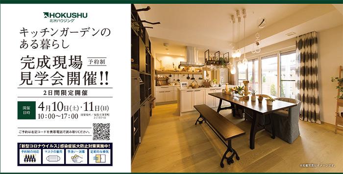 福島市「キッチンガーデンのある暮らし」予約制完成見学会開催