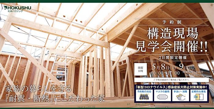 小山市『家族の暮らしを守る「耐震・断熱」にこだわった家』構造見学会開催