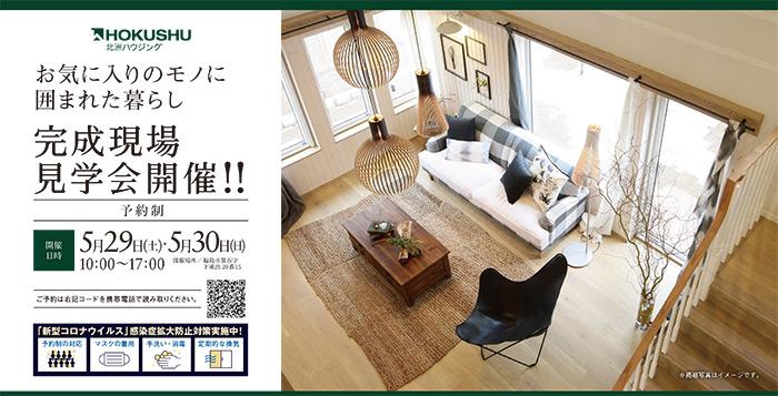 福島市「お気に入りのモノに囲まれた暮らし」予約制完成見学会開催
