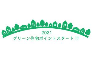 【2021年度】『グリーン住宅ポイント制度』スタート!新築住宅・省エネ住宅への支援策をチェックの画像