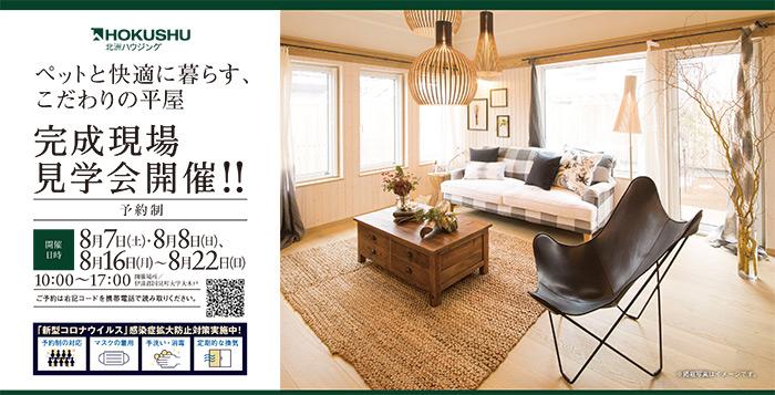 福島県伊達郡「ペットと快適に暮らす、こだわりの平屋」予約制完成見学会