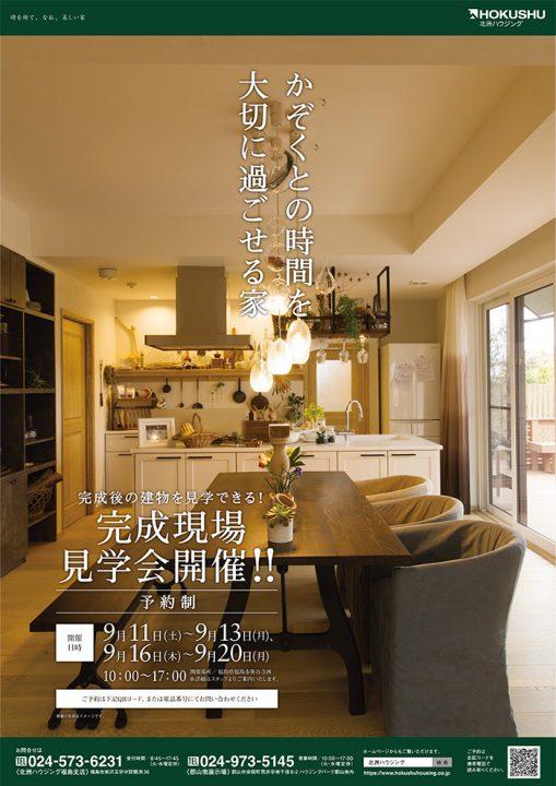 福島市「かぞくとの時間を大切に過ごせる家」予約制完成見学会開催
